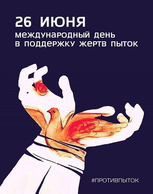 26 июня — Международный день в поддержку жертв пыток