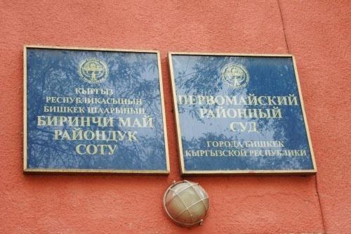 Судья взыскала 300,000 сомов за не эффективное расследование.