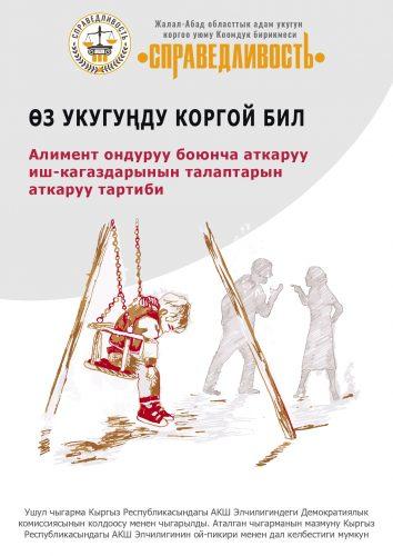 Брошюры алименты_кирг_A4_page-0001