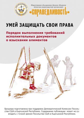 Брошюры алименты_рус_A4_page-0001