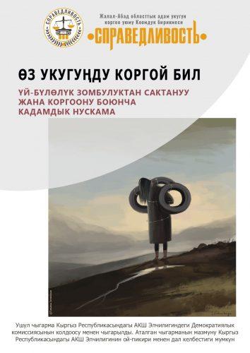 Брошюры насилие_кырг_A4_page-0001