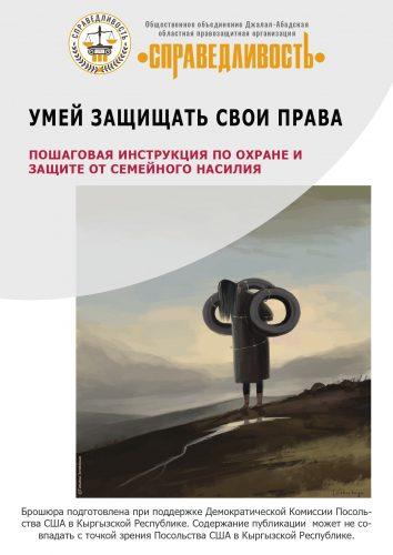 Брошюры насилие_рус_A4_page-0001
